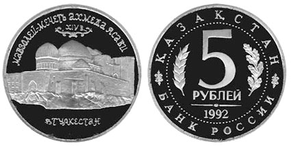 5 Ruble 1992 Kazakhstan (1991 - ) - Prices & Values