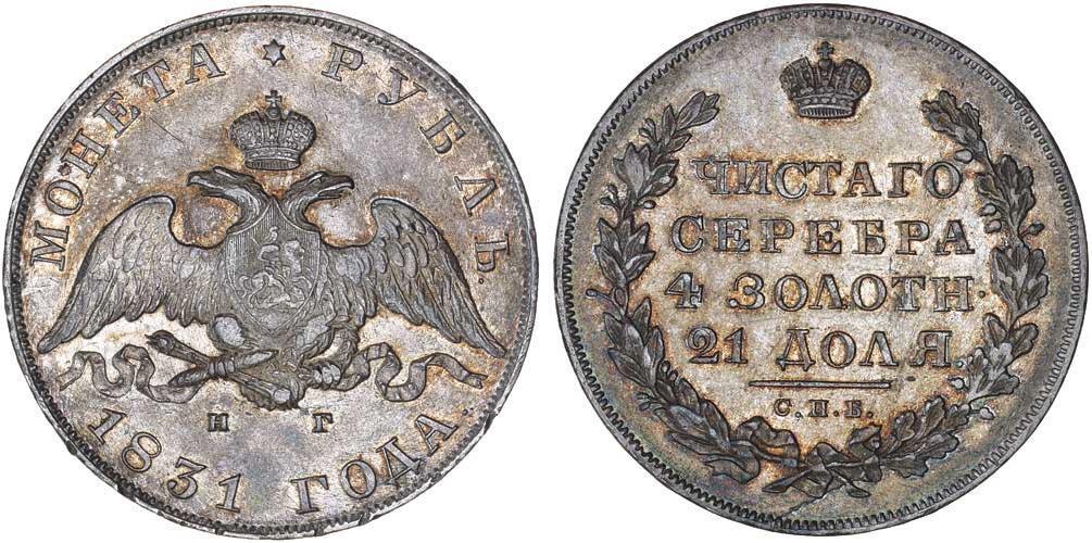 1 Ruble 1828 1831 Russian Empire 1720 1917 Silver Nicholas I Of