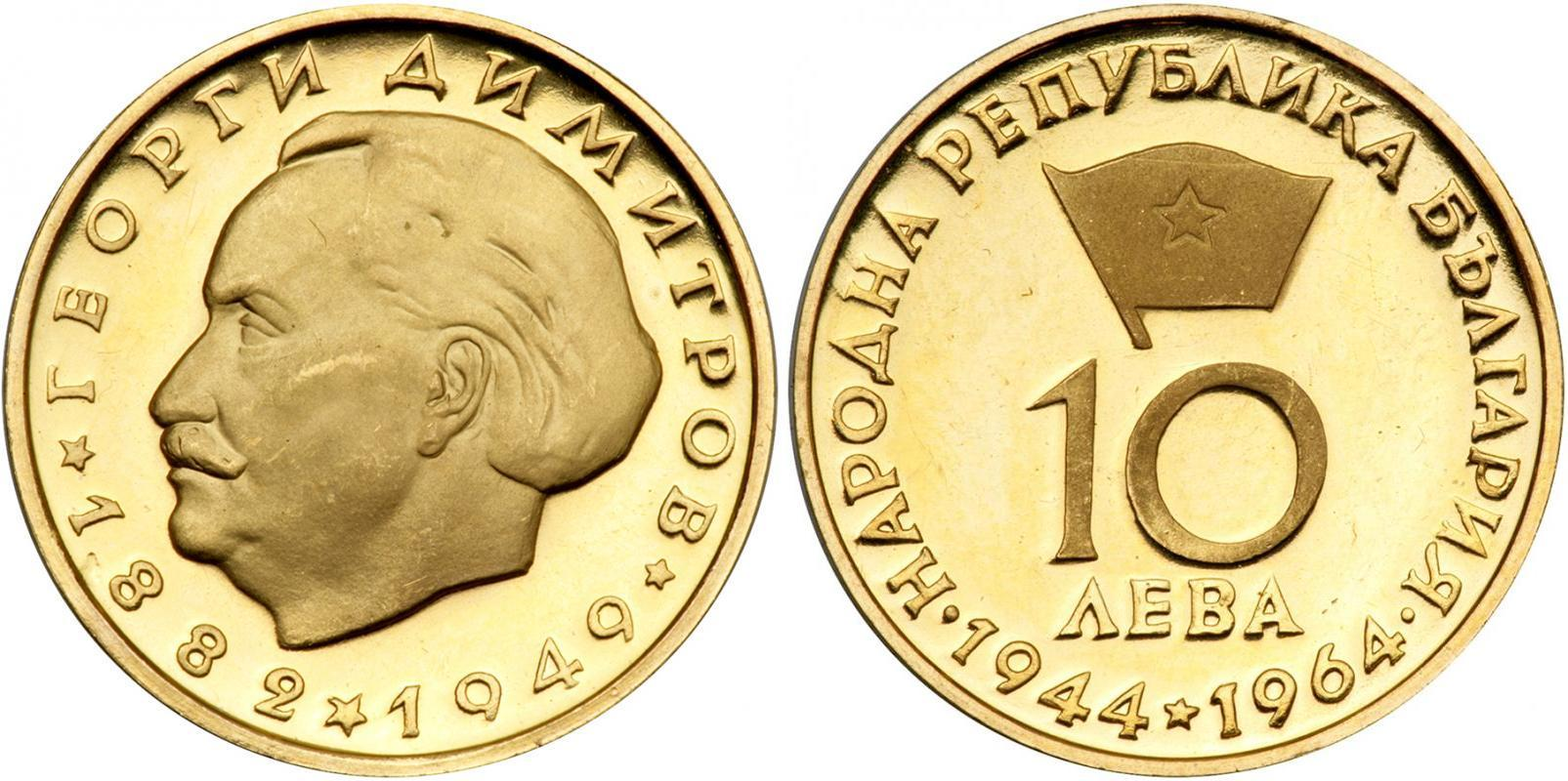 10 Lev 1964 Bulgaria Gold | Prices & Values KM-71