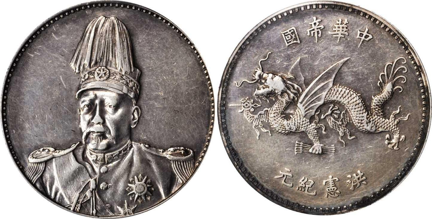 1 Dollar China Silver Yuan Shikai 1859 1916