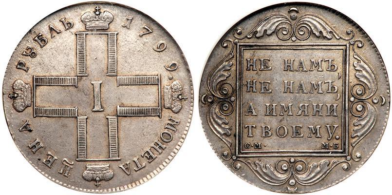 1 ruble 1797 1801 russian empire 1720 1917 silver paul i 1754