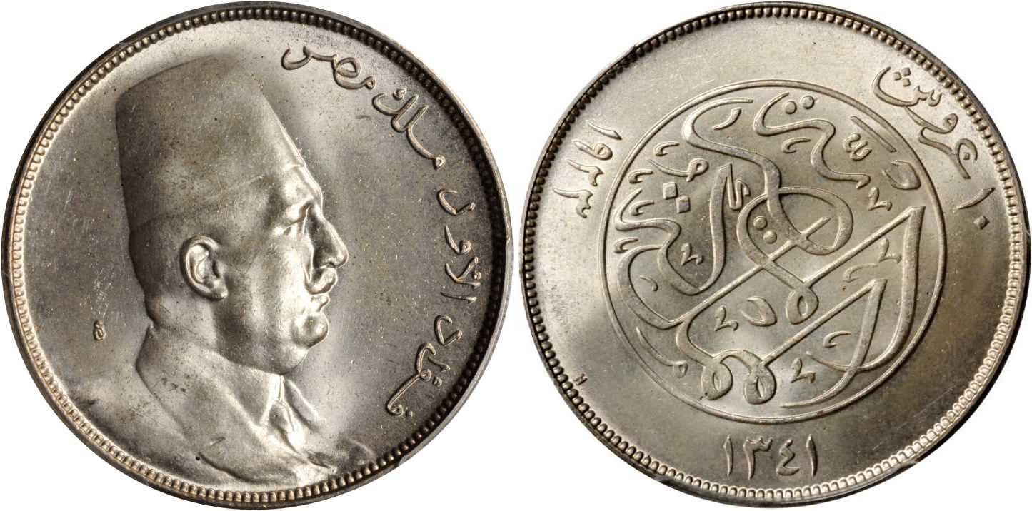 10 Piastre Kingdom Of Egypt 1922 1953 Silver Fuad I