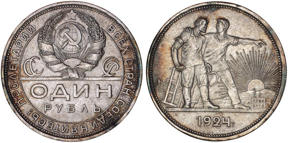 1 RUBLE 1924 SILVER