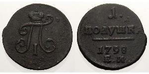 1 Полушка Павел I (1754–1801)